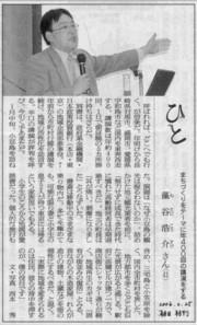 藻谷新聞記事.JPG